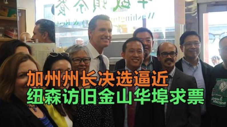 加州州长决选逼近 副州长纽森访旧金山华埠求票