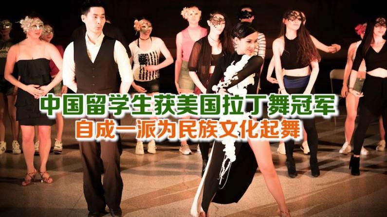 中国留学生获美国拉丁舞冠军 自成一派为民族文化起舞
