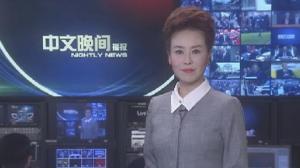 2018年10月09日中文晚间播报