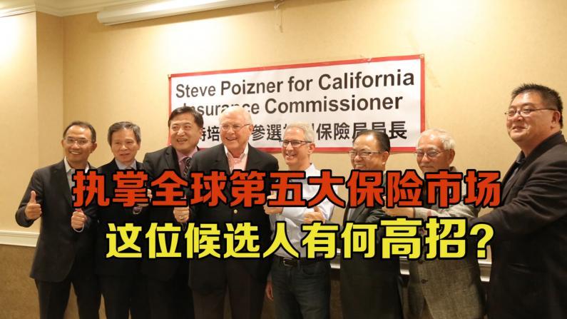 角逐加州保险局局长  培兹纳华社拜票阐述政治理念