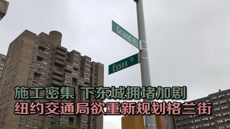 施工密集下东城拥堵加剧