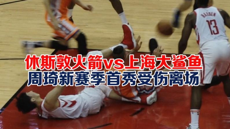 上海大鲨鱼三战休斯敦火箭 周琦新赛季首秀受伤离场