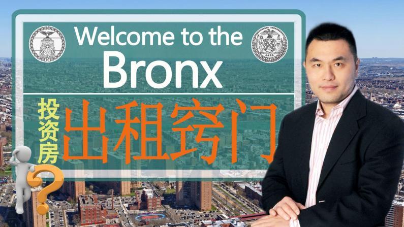 【安家纽约】布朗士多家庭房屋出租的误区和窍门