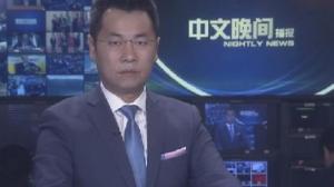 2018年10月10日中文晚间播报