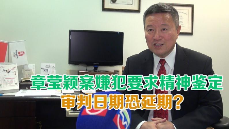 章莹颖案嫌犯要求精神鉴定 审判日期又要延期?