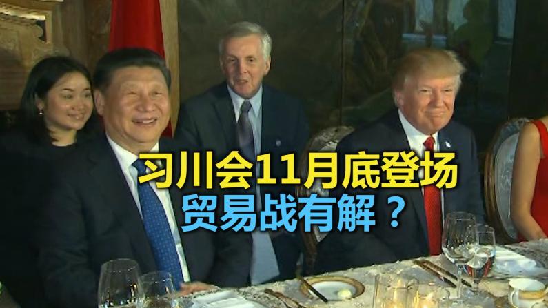 习川会11月底登场 贸易战有解?