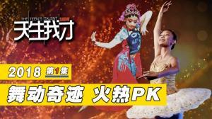 """2018""""天生我才""""第一集:舞动奇迹 火热pk"""