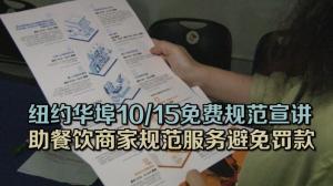 纽约华埠10/15免费规范宣讲   助餐饮商家规范服务避免罚款