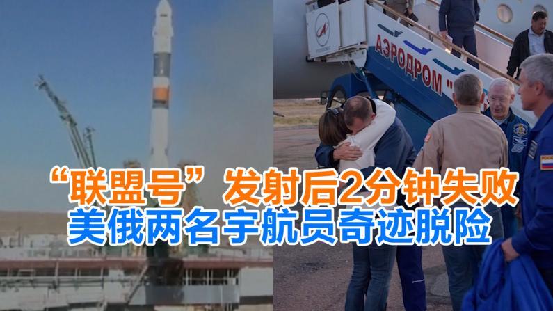 """""""联盟号""""发射后2分钟失败 美俄两名宇航员奇迹脱险"""