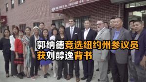 郭纳德竞选纽约州参议员  获刘醇逸背书