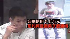 盗刷信用卡上万元 纽约两亚裔男子遭通缉