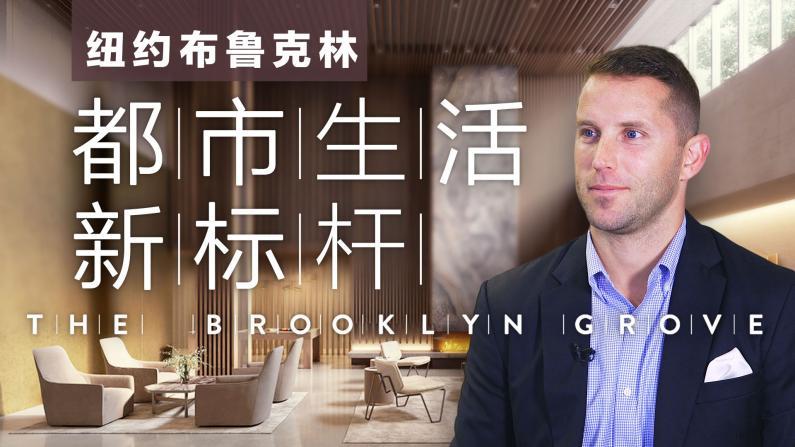 13条地铁线交汇 布鲁克林高端公寓$57.5万起