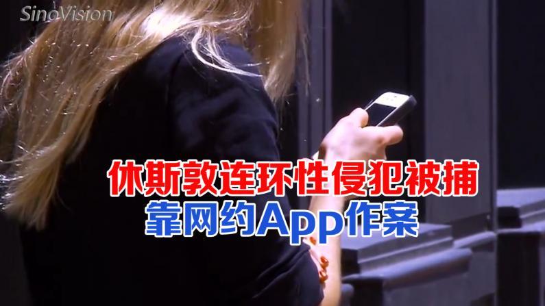 休斯敦连环性侵犯被捕 靠网约App作案