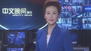 2018年10月11日中文晚间播报