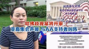 哈佛歧视案将开审 亚裔集会声援 与AA支持者叫阵