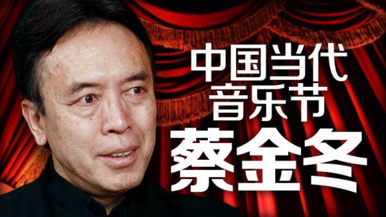 [纽约会客室]蔡金冬:中国当代音乐节