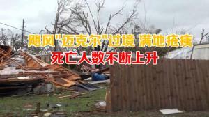 """飓风""""迈克尔""""过境 满地疮痍 死亡人数不断上升"""