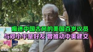 【高娓娓:娓娓道来】痴迷中国古风的美国百岁议员 与邓小平是好友 曾推动中美建交