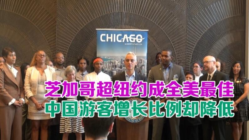 芝加哥超纽约成全美最佳 中国游客增长比例不增反降