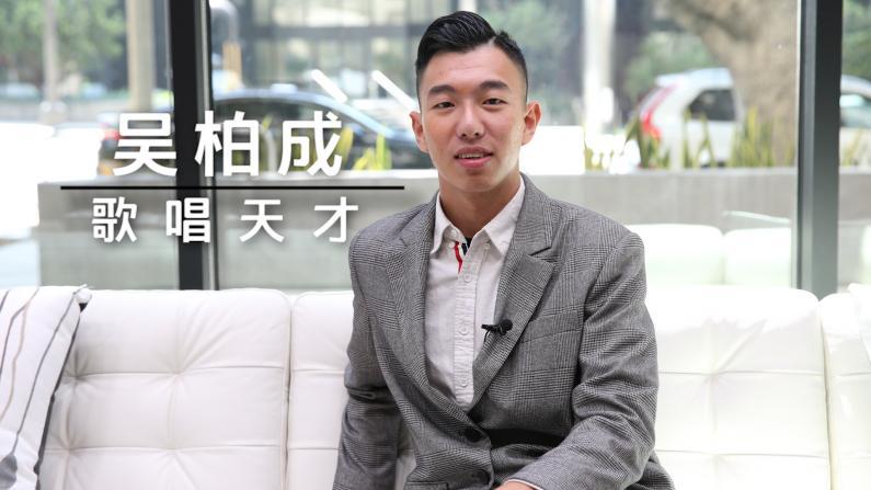 【洛城会客室】吴柏成:天才歌手的趣味人生