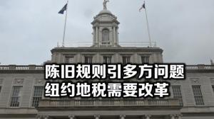 25年未改遭诟病  纽约五区办地税改革公听会