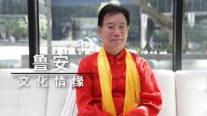 【洛城会客室】鲁安:中华文化海外发扬