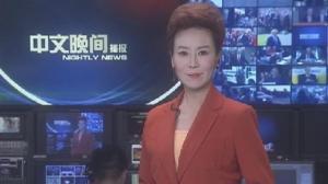 2018年10月12日中文晚间播报