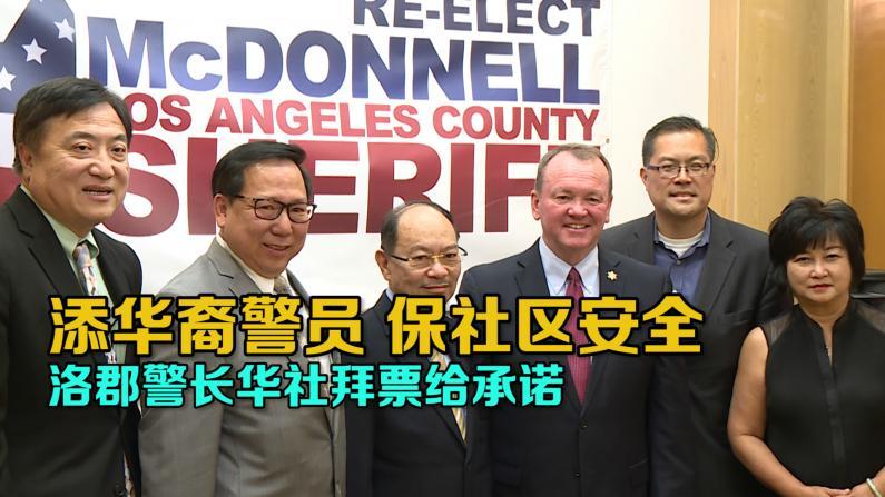 洛杉矶郡警察局局长麦克唐纳华人票仓拜票  承诺增加华裔警员