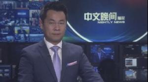 2018年10月13日中文晚间播报