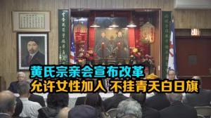 黄氏宗亲会宣布改革 允许女性加入 不挂青天白日旗