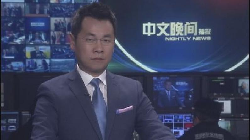 2018年10月14日中文晚间播报