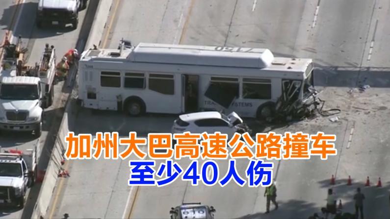 加州大巴高速公路撞车 至少40人伤