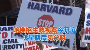 哈佛招生歧视案今开庭 3星期后见分晓
