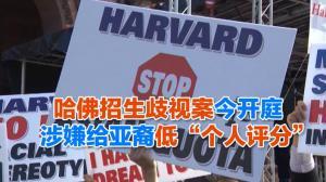 """哈佛招生歧视案今开庭    涉嫌给亚裔低""""个人评分"""""""