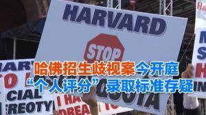 """哈佛招生歧视案今开庭 """"个人评分""""录取标准存疑"""