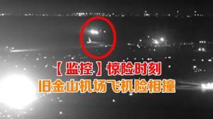 【监控】惊险时刻 旧金山机场飞机险相撞