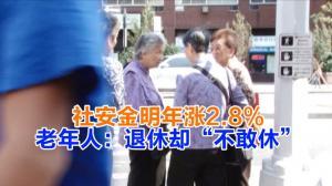 """社安金明年涨2.8% 老年人:退休却""""不敢休"""""""