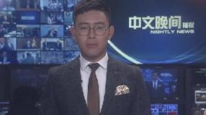 2018年10月15日中文晚间播报