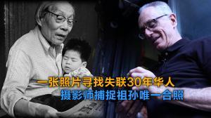 一张照片寻找失联30年华人 摄影师捕捉祖孙唯一合照