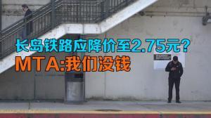 斯静格吁长岛铁路降价至2.75元 MTA:这建议不负责任
