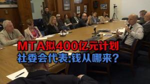 MTA拟400亿元计划 社委会代表:钱从哪来?
