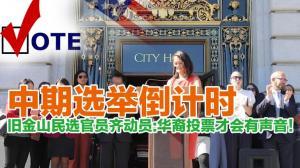 中期选举倒计时 旧金山民选官员齐动员:华裔投票才会有声音!