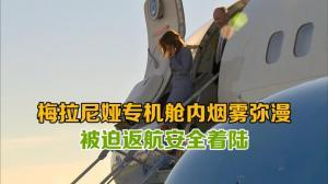 梅拉尼娅专机舱内烟雾弥漫 被迫返航安全着陆