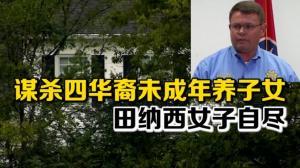 谋杀四华裔未成年养子女 田纳西女子自尽