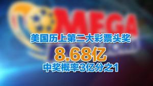 美国历上第二大彩票头奖 8.68亿 中奖概率3亿分之1