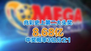兆彩史上第二大头奖 8.68亿 中奖概率3亿分之1