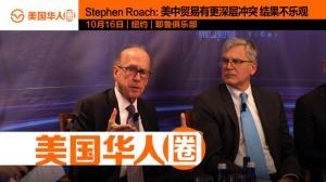 Stephen Roach: 美中贸易有更深层冲突 结果不乐观
