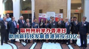麻州州府举办香港日 助创新科技发展香港将投30亿