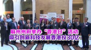 """麻州州府举办""""香港日""""活动 吸引创新科技发展香港投30亿美元"""