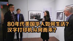 80年代美国华人生活什么样?汉字打印机有何渊源?